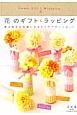 「花」のギフト&ラッピング