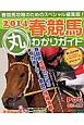 春競馬丸わかりガイド 2014 有力馬・G1・重賞の情報満載!