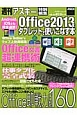 Office2013をタブレットで使いこなす本 週刊アスキー特別編集 Android、iOSとも完全連携!