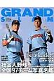 GRAND SLAM 社会人野球の総合情報誌(43)