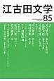 江古田文学 創作 又吉栄喜 塩野米松 小檜山博 (85)