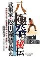 八極拳と秘伝 武術家・松田隆智の教え 拝師弟子だった著者のみが知る「素顔」と「技」