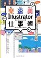 楽に速く美しくIllustrator仕事術 CC/CS6/CS5/CS4