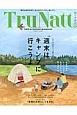 TruNatt 週末はキャンプに行こうよ TRUE&NATURE MAGAZINE(3)