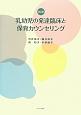 乳幼児の発達臨床と保育カウンセリング<改訂版>