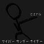 サイバーサンダーサイダー(DVD付)