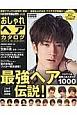 おしゃれヘアカタログ FINE BOYS+Plus HAIR 2014SPRING 好感度アップ狙いの正解ヘア1000! 2014年絶