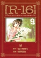 R-16<新装版> (9)