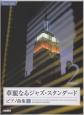 華麗なるジャズ・スタンダード ピアノ曲集 (2)
