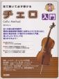 見て聴いて必ず弾ける チェロ入門 レッスンCD・ピアノ伴奏譜付