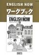 イングリッシュ・ナウイングリッシュコミュニケーション ワークブック (2)