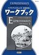 エクスプレスウェイズ 英語表現1ワークブック