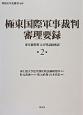 極東国際軍事裁判 審理要録 東京裁判英文公判記録要訳(2)