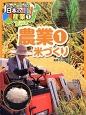 データと地図で見る日本の産業 農業1 米づくり (1)