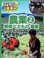 データと地図で見る日本の産業 農業2 野菜 くだもの 畜産 (2)