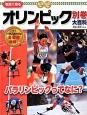 パラリンピックってなに? 写真で見るオリンピック大百科 別巻