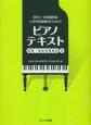 保育士・幼稚園教諭・小学校教諭養成のための ピアノテキスト-楽典・身体表現教材付-