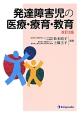 発達障害児の医療・療育・教育
