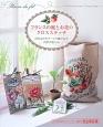フランスの庭とお花のクロスステッチ 250点のモチーフで織りなす四季の楽しみ 日本語版限定のわかりやすい解説付<完全保存版>