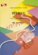 BELIEVE/杉本竜一