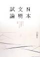 日本文明試論 来るべき世界基準のアートを生む思想