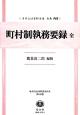 日本立法資料全集 別巻 町村制執務要録 全 (942)