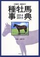 田端到・加藤栄の種牡馬事典 2014-2015