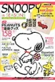 SNOOPY in SEASONS〜Play Time with PEANUTS!〜