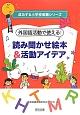 外国語活動で使える!読み聞かせ絵本&活動アイデア 成功する小学校英語シリーズ