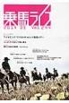 乗馬ライフ 2014.5 ワイオミング・ワイルドギャロップ乗馬ツアー (244)
