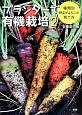 プランターで有機栽培 種類別野菜がよろこぶ育て方 (2)