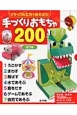 リサイクル工作であそぼう!手づくりおもちゃ200 全7巻