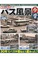 昭和VS平成 バス風景今昔 30年でバスや街はどう変わった? 昭和50年代と平成26年のバスと街、79地点の定点