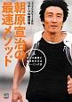 朝原宣治の最速メソッド トップアスリート直伝スポーツの教科書 自分の感覚に磨きをかけるトレーニング法
