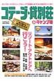 コテージ・貸別荘&キャンプ場 2014-2015 カップル・ファミリー・グループで気軽におでかけ休日