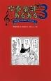 吹奏楽部あるある 「吹奏楽部あるある」シリーズ感動のフィナーレ!(3)