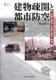 建物疎開と都市防空 「非戦災都市」京都の戦中・戦後