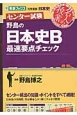 野島の日本史B 最速要点チェック 名人の授業