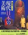 現代日本の美術 2014 美術の窓の年鑑
