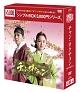 チャン・オクチョン DVD-BOX1 <シンプル版>