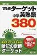 でる順ターゲット 中学英熟語380<三訂版> 高校入試