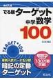 でる順ターゲット 中学数学100<三訂版> 高校入試