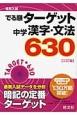 でる順ターゲット 中学漢字・文法630<三訂版> 高校入試