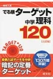 でる順ターゲット 中学理科120<三訂版> 高校入試