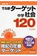 でる順ターゲット 中学社会120<三訂版> 高校入試
