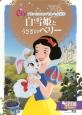 白雪姫とうさぎのベリー プリンセスのロイヤルペット絵本