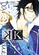 K-デイズ・オブ・ブルー- (1)