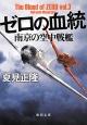 ゼロの血統 南京の空中戦艦 (3)
