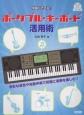ポータブル・キーボード活用術 CD付 手軽にできる!!