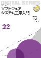 ソフトウェアシステム工学入門 未来へつなぐデジタルシリーズ22